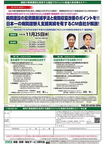https://www.plusweb.co.jp/news/images/201125.jpg