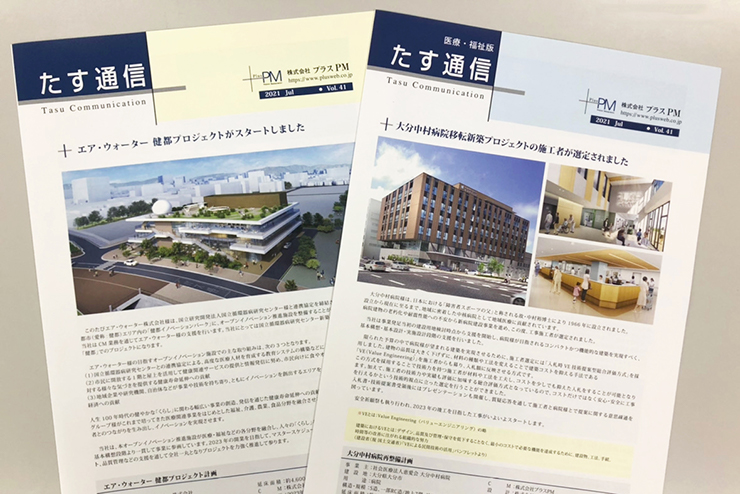 たす通信 Vol.41 2021年7月号発行のお知らせ(PDF版公開中)