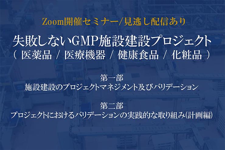 【オンライン開催】「失敗しないGMP施設建設プロジェクト」に登壇いたします
