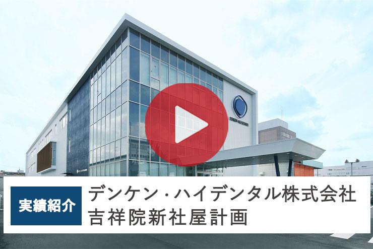 【実績紹介 】デンケン・ハイデンタル株式会社 吉祥院新社屋計画を公開しました