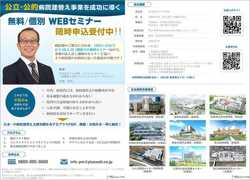 WEBseminar2.jpg