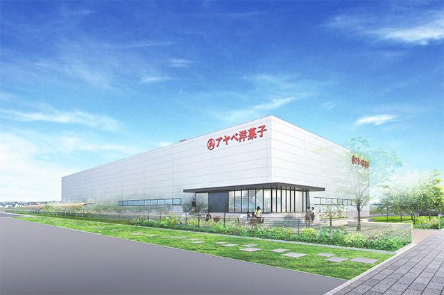 アヤベ洋菓子 吉川新工場