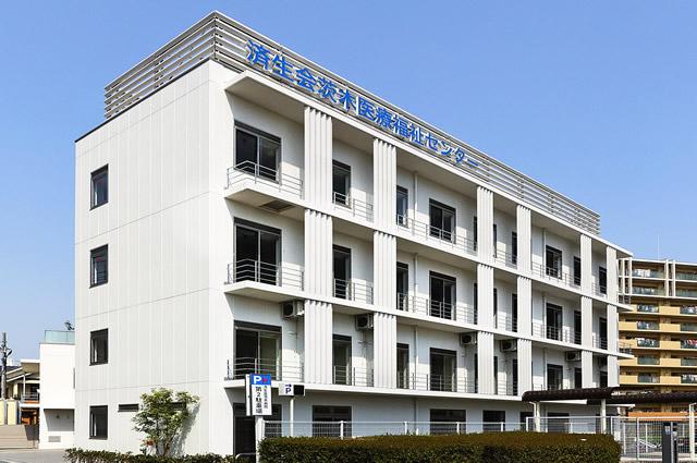大阪府済生会茨木医療福祉センター